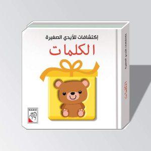 dar-rabie-publishing-shop–18738080972864_720x (1)