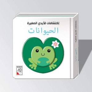 dar-rabie-publishing-shop–18738081333312_720x