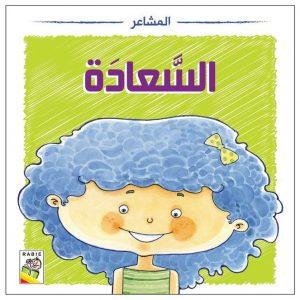 dar-rabie-publishing-shop–28028017377344_720x